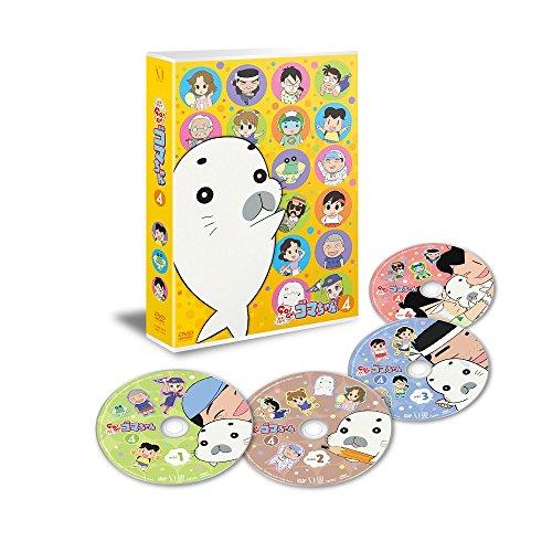 少年アシベ GO! GO!  ゴマちゃん DVD BOX v...