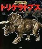 恐竜王国〈3〉トリケラトプス (恐竜王国 (3))