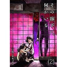その廊下に、何かいる【合本版】(2) (全力コミック)