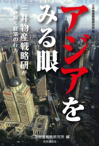 アジアをみる眼 三井物産戦略研が読み解く経済の行方の詳細を見る
