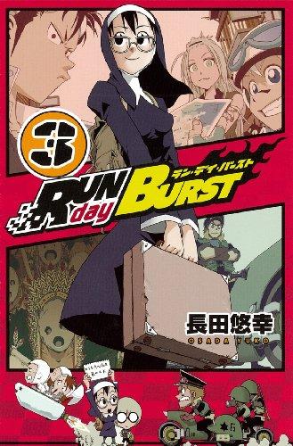 RUN day BURST 3 (ガンガンコミックス)の詳細を見る