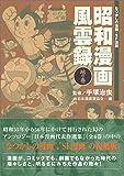 昭和漫画風雲録 (地の巻)