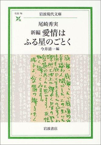 新編 愛情はふる星のごとく (岩波現代文庫)の詳細を見る