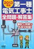 2013年版 第一種電気工事士全問題・解答集