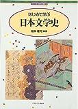 はじめて学ぶ日本文学史 (シリーズ・日本の文学史)