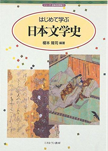はじめて学ぶ日本文学史 (シリーズ・日本の文学史)の詳細を見る