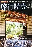 旅行読売 2015年 10 月号 [雑誌]の表紙