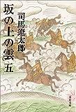 新装版 坂の上の雲 (5) (文春文庫)
