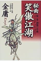 秘曲 笑傲江湖〈第1巻〉殺戮の序曲 単行本