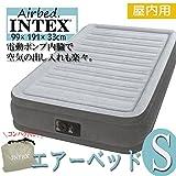 INTEX エアーベッド 電動 高反発マットレス インテックス シングルサイズ 高さ33cm