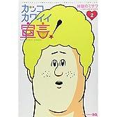 カッコカワイイ宣言! 2 (ジャンプコミックス)