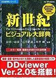 新世紀ビジュアル大辞典 V2