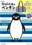 Suicaのペンギン のんびりおでかけBAG BOOK (e-MOOK 宝島社ブランドムック)