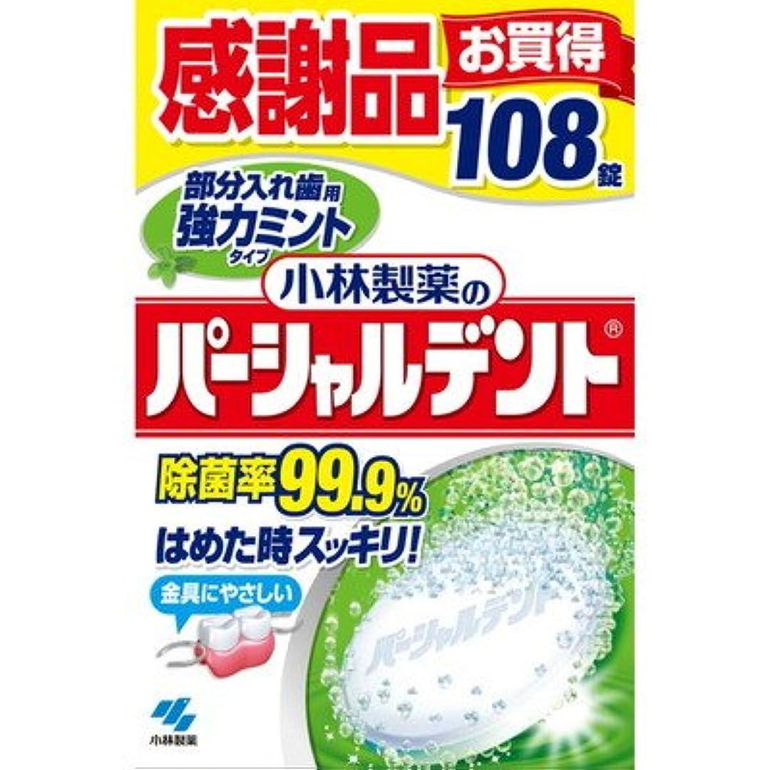 賢いサワー調べる小林製薬 パーシャルデント強力ミント 感謝品 108錠【3個セット】