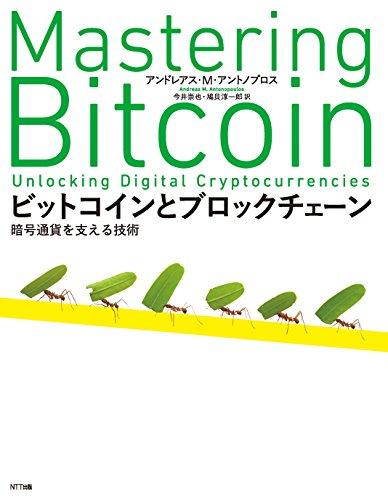 ビットコインとブロックチェーン