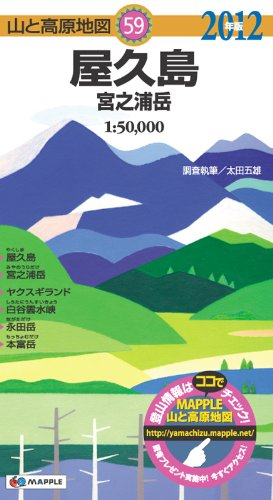 山と高原地図 59.屋久島 宮之浦岳2012