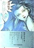 水に棲む鬼 / 波津 彬子 のシリーズ情報を見る