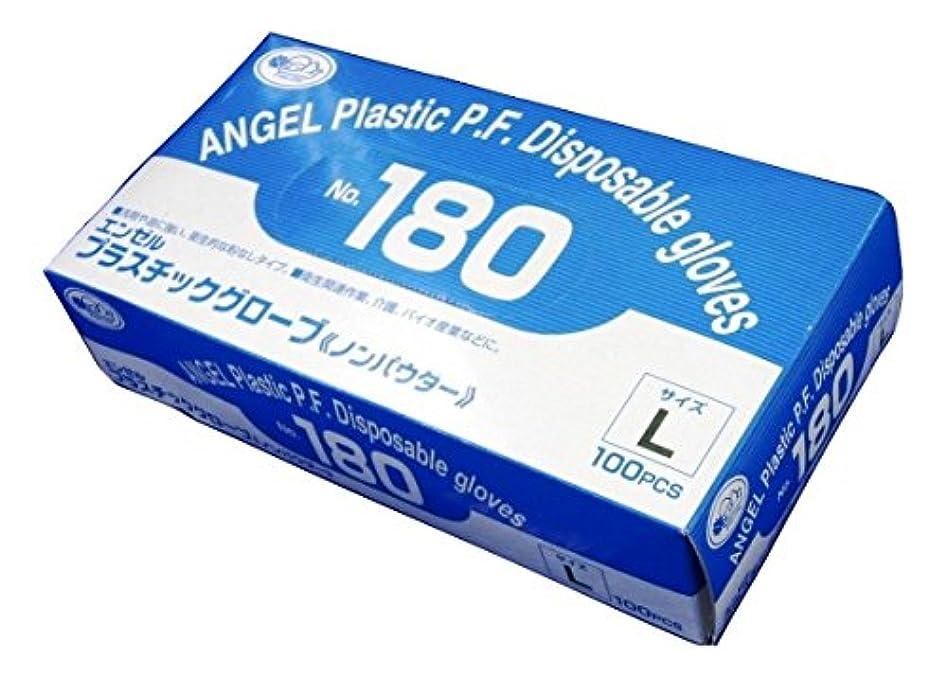 サンフラワー [ケース]No.180 プラスチックグローブ ノンパウダー 100枚×20箱 (L)