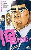 俺物語!! 10 (マーガレットコミックス)