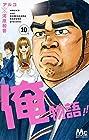 俺物語!! 第10巻