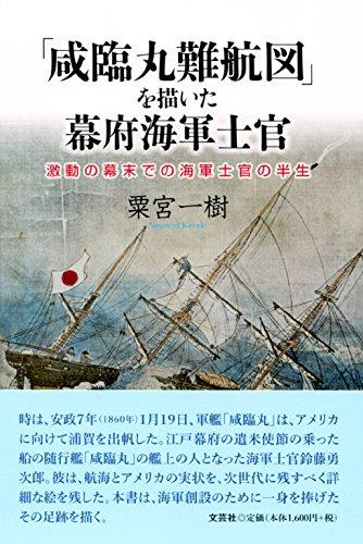 「咸臨丸難航図」を描いた幕府海軍士官 激動の幕末での海軍士官の半生