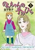 のんちゃんの手のひら : 5 (ジュールコミックス)