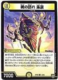 デュエルマスターズ新5弾/DMRP-05/12/R/暁の訪れ 集裏