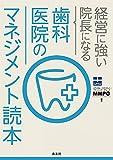 歯科医院のマネジメント読本 (経営に強い院長になる)