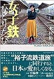 """女子鉄ひとりたび: """"裕子流鉄道旅""""に同行すると、日本が愛おしくなる"""