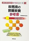 群馬県の教職教養参考書 2019年度版 (教員採用試験「参考書」シリーズ)