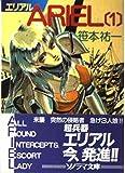 ARIEL / 笹本 祐一 のシリーズ情報を見る