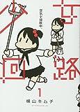少女回路 / 横山 キムチ のシリーズ情報を見る
