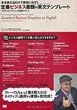 定番ビジネス書類の英文テンプレート