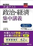 《新入試対応》共通テスト政治・経済集中講義 四訂版