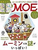 MOE (モエ) 2019年11月号 [雑誌] (ムーミンには謎がいっぱい! |付録 ムーミンダイアリー2020) 画像