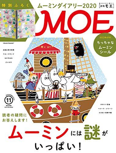 早くもAmazonベストセラー1位!月刊MOE最新号はムーミンの手帳が特別ふろく!
