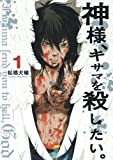 神様、キサマを殺したい。 / 松橋 犬輔 のシリーズ情報を見る