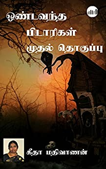 Onda Vandha Pidarigal-Collection 1 (Tamil Edition) by [Geetha Mathivanan]
