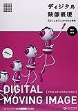 ディジタル映像表現 -CGによるアニメーション制作- [改訂新版] -