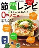 節電レシピ レタスクラブムック 60161‐67 (レタスクラブMOOK)