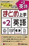 中学 まとめ上手 英語2年: ポイントだけをサクッと復習 (受験研究社)