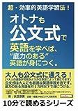 """超・効率的英語学習法!オトナも公文式で英語を学べば、""""底力のある""""英語が身につく。 (10分で読めるシリーズ)"""