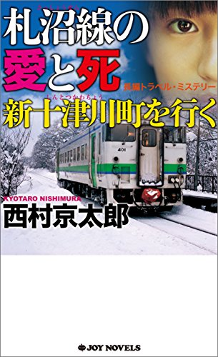 In winter tokyo novel ebook