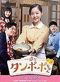 一途なタンポポちゃん DVD-BOX3[DVD]
