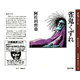 雀鬼くずれ (角川文庫 緑 459-59)