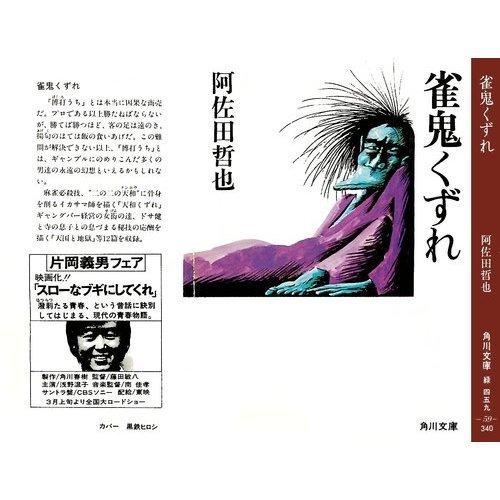 雀鬼くずれ (角川文庫 緑 459-59)の詳細を見る