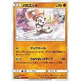 ポケモンカードゲーム SM10a 027/054 メロエッタ 闘 (U アンコモン) 強化拡張パック ジージーエンド