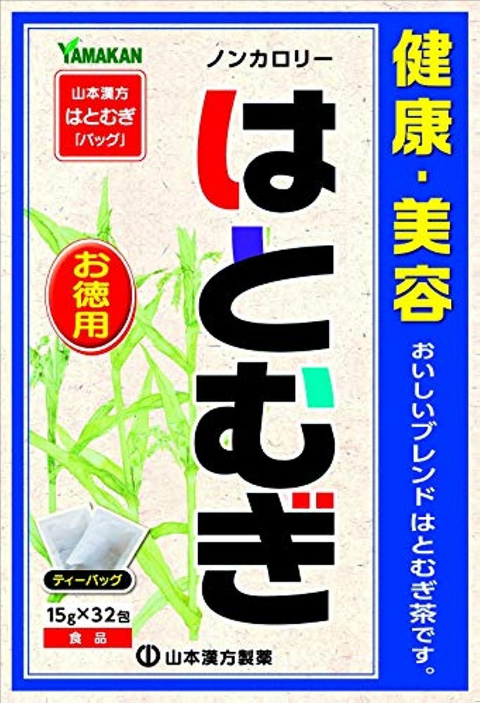 ストライド反対に競う山本漢方製薬 徳用はとむぎ 15g×32包