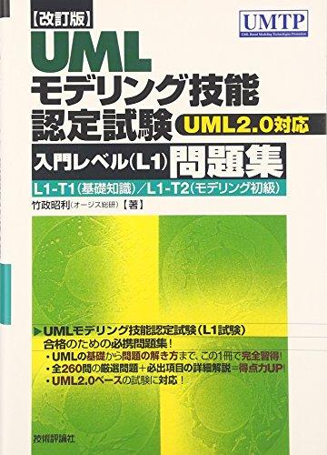 [改訂版] UMLモデリング技能認定試験<入門レベル(L1)>問題集 -UML2.0対応の詳細を見る