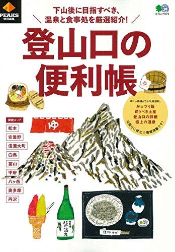 登山口の便利帳 (エイムック 3474)